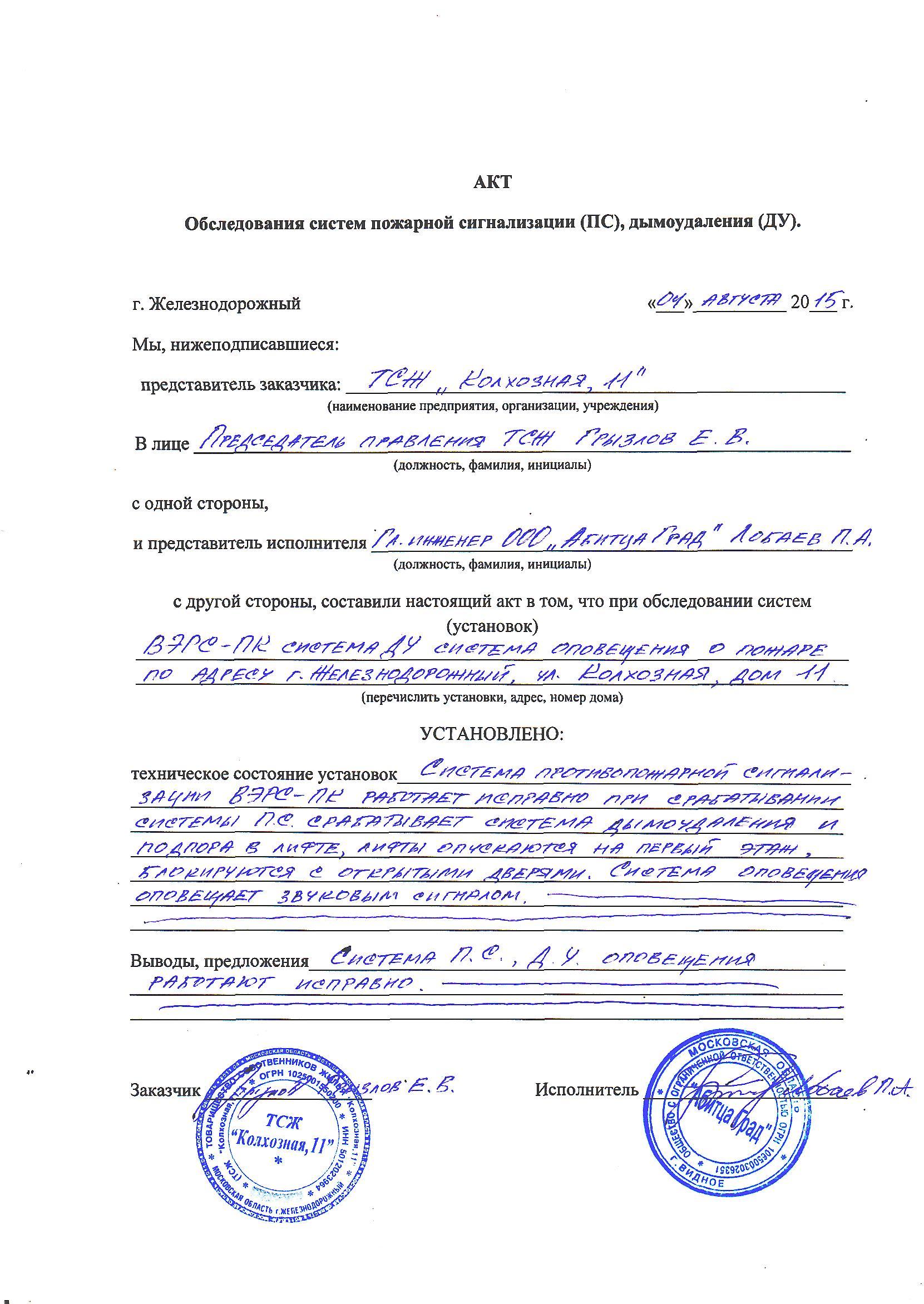 акт обследования жилого дома администрацией образец