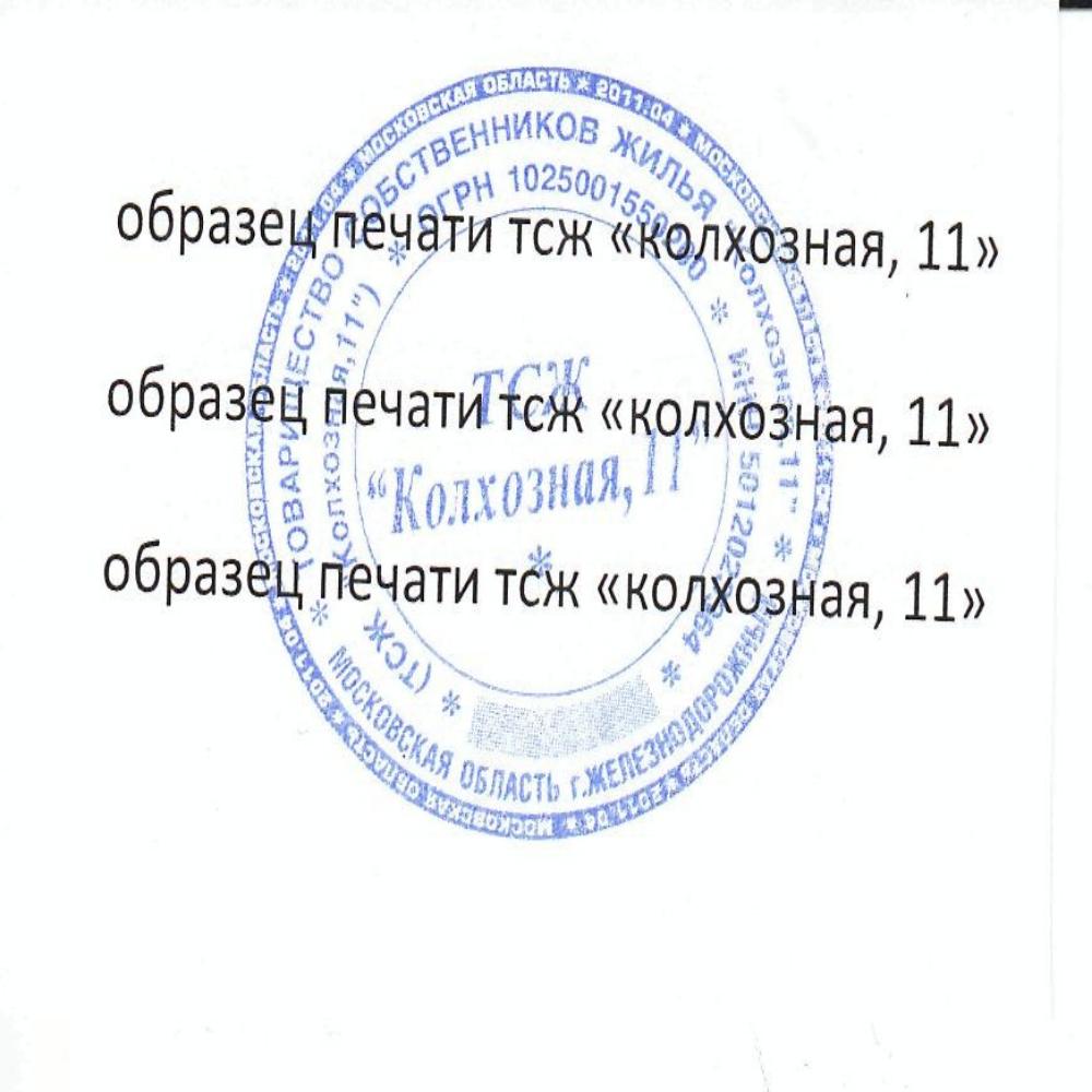 должностные инструкции работников обслуживающих тсж